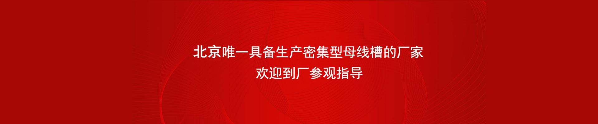 邯郸市邯郸县封闭母线槽,邯郸市邯郸县密集母线槽