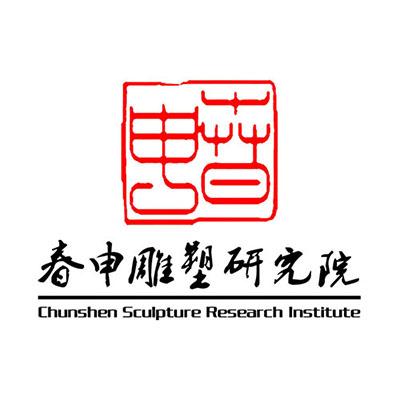 安徽春申雕塑藝術有限公司