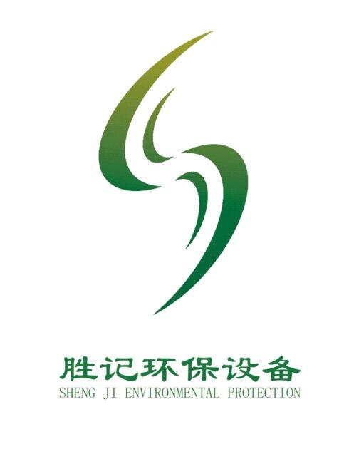廣州市勝記環保設備有限公司