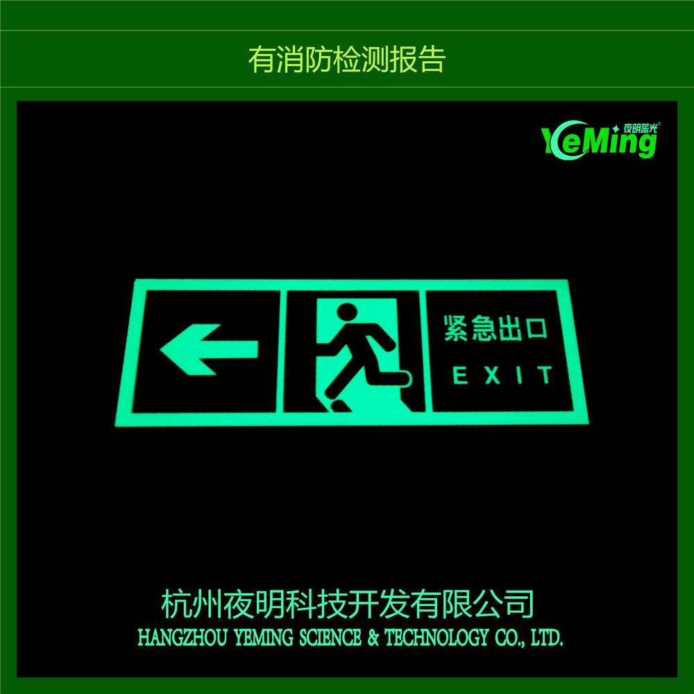 唐山高亮度夜光疏散标识厂家