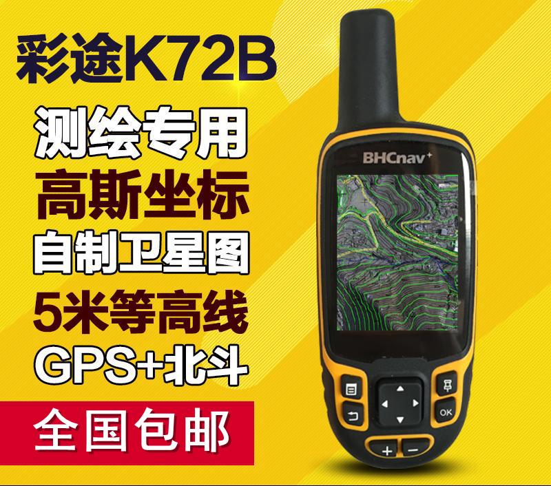 正品彩途NAVA K72B户外手持GPS北斗经纬度