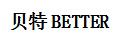 蘇州犇特同盛電子有限公司