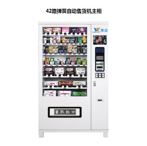 2016新型自动售货机自助售卖保健品机无人售货机小额