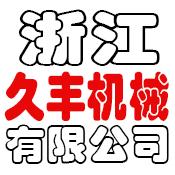 浙江久豐機械有限公司