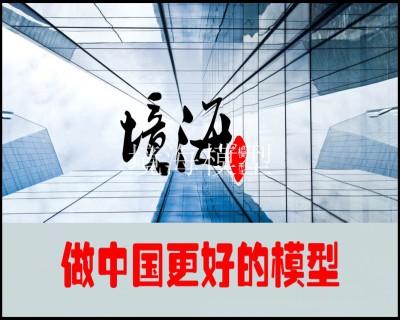 上海境海模型有限公司