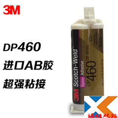 天津3M DP460 天津白色環氧結構膠 天津AB膠水 天津Epoxy Adhesive 37ml
