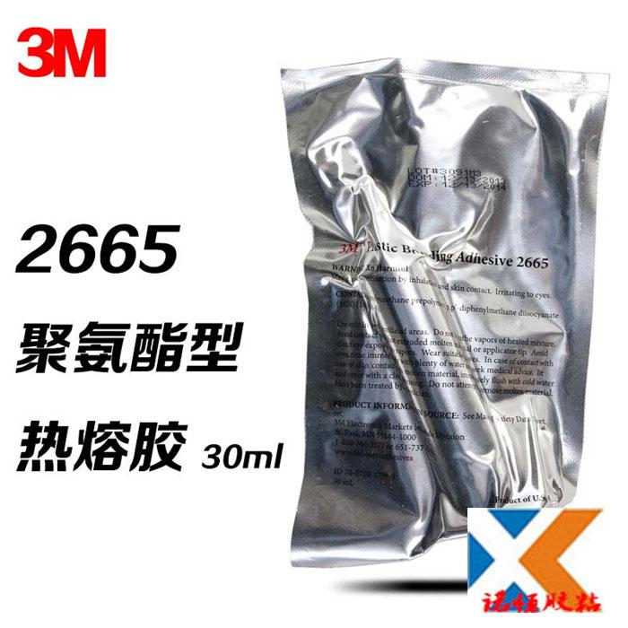 美國3M 2665 熱熔膠 鏡頭 盒 外殼組裝 箱體組裝 聚氨酯膠 30ml