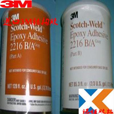 美國3M 2216 半透明 雙組份環氧樹脂膠 AB膠金屬橡膠粘接劑