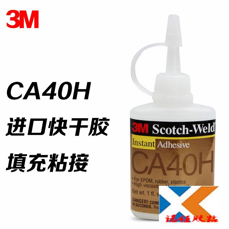 進口3M CA40H 瞬干膠 快干膠通用型強力瞬間膠塑料金屬膠水