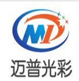 深圳市邁普光彩科技有限公司