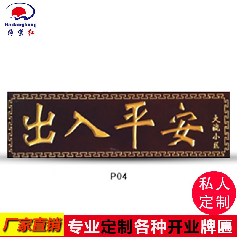 东莞海棠木书法雕刻牌匾 字匾 佛教道教匾额实木雕刻