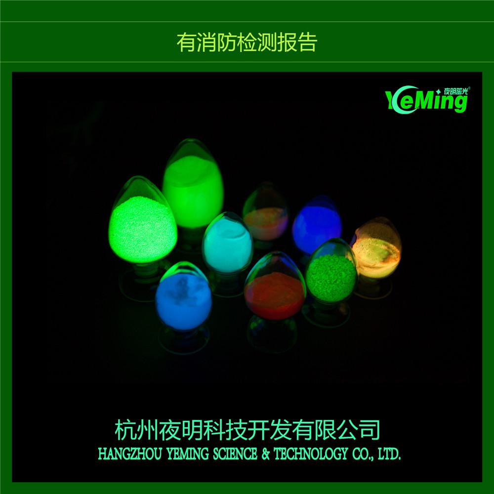 北京国产发光粉生产厂家