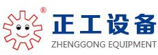 東莞市正工機電設備科技有限公司