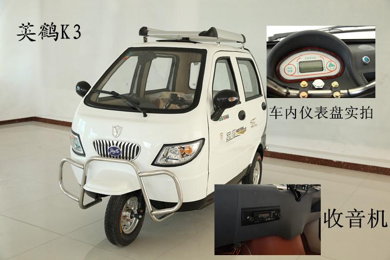 厂家供应英鹤电动小轿车 老年代步车 新能源电动车