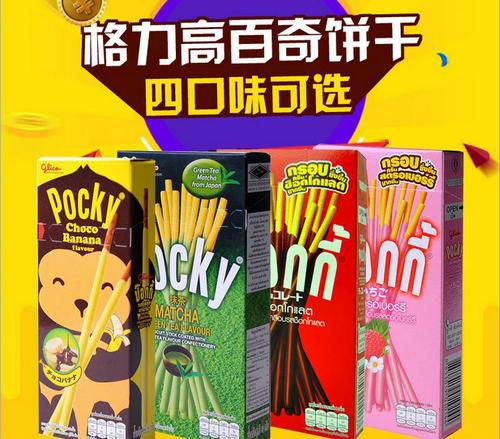 泰国进口休闲零食儿童食品 格力高 百奇3种口味饼干棒