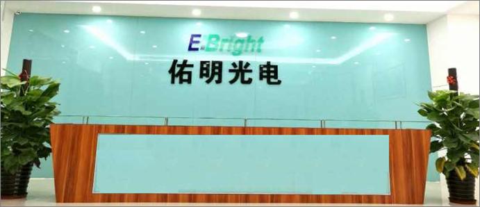 深圳市佑明光電有限公司
