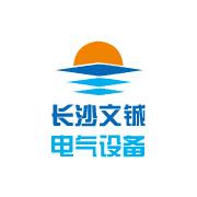 長沙文鋮電氣設備有限公司