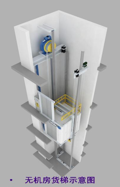 上海闵行Aolida无机房载货电梯,上海闵行无机房载货电梯尺寸,上海闵行无机房载货电梯
