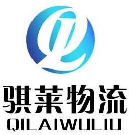 廣州騏萊貨運代理有限公司