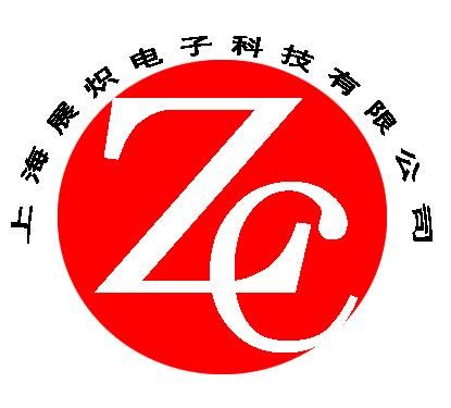上海展熾電子科技有限公司