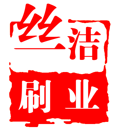 潛山縣絲潔刷業有限公司