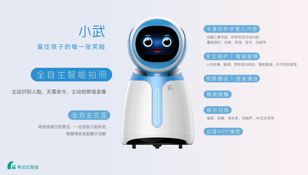 儿童幼儿陪伴机器人哪家好 小武机器人是深圳市寒武纪智能科技有限公司(Shenzhen Hanwuji Intelligence Co.,Ltd. )全自主儿童陪护教育机器人。专为0~6岁宝宝打造的小武机器人,具有全自主智能拍照和主动交互两大核心技术功能点。他专注于家庭,利用前沿科技给孩子们带来正面、积极、有价值的影响,让孩子们在享受科技带给他们便利的同时,从小培养孩子们良好的生活方式和科学的作息习惯,全方位陪伴孩子快乐成长,是孩子们成长路上的好伙伴。 儿童幼儿陪伴机器人哪家好