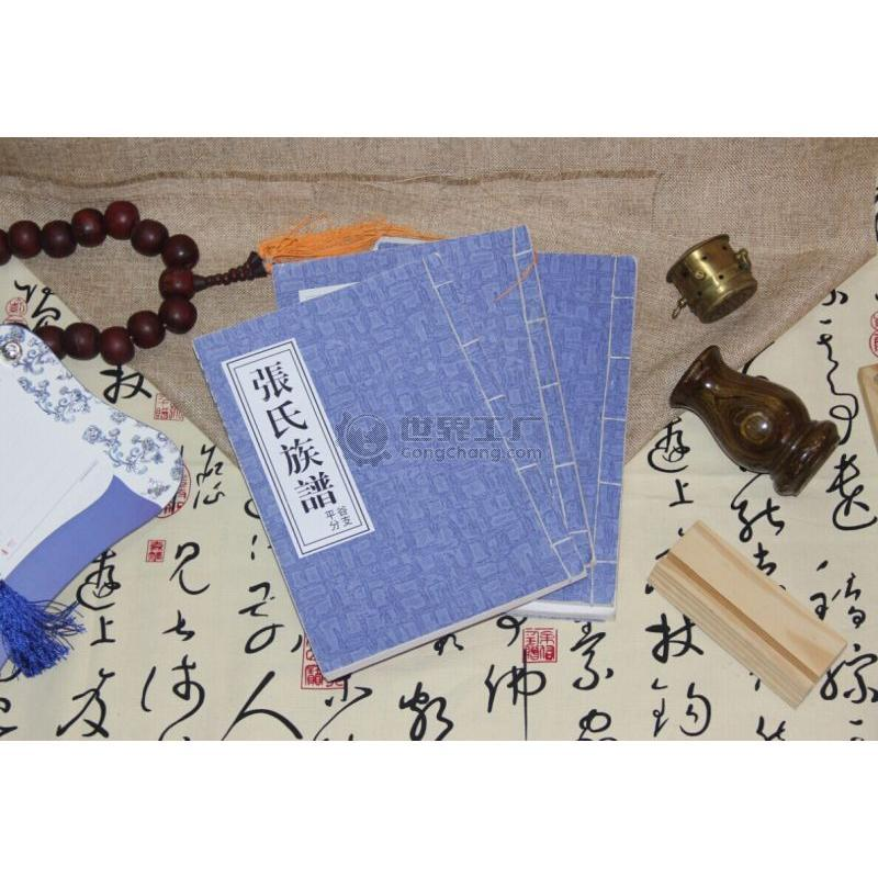 梅州族谱印刷|梅州家谱印刷|梅州印刷