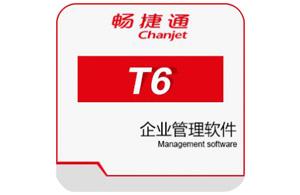 用友畅捷通T6系统,深圳用友畅捷通T6价格,企业管理软件