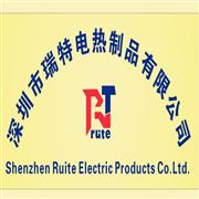 深圳市瑞特電熱制品有限公司