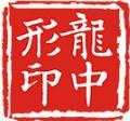 廣州龍中形食材代理有限公司