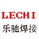 珠海樂馳焊接技術有限公司