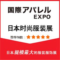 TOKYO FASHION EXPO秋季2017日本服装展