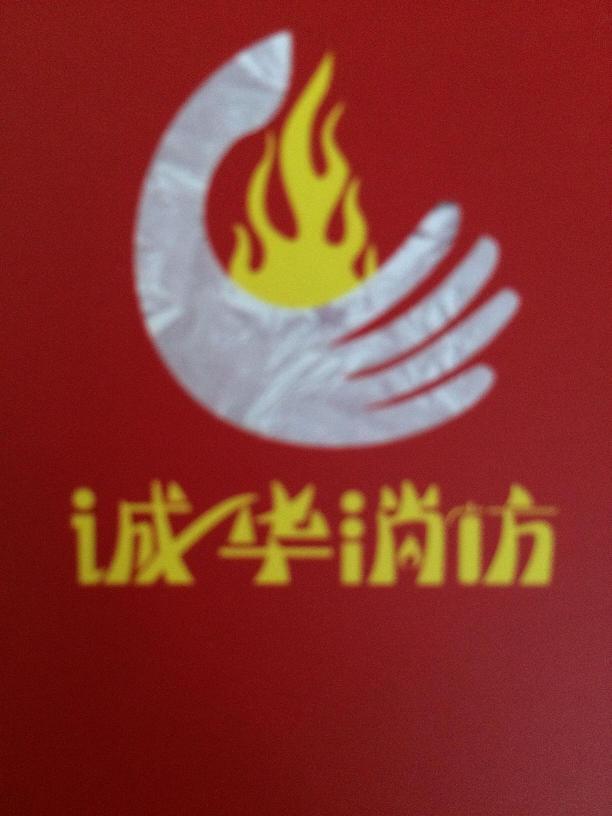 深圳誠華消防設備有限公司