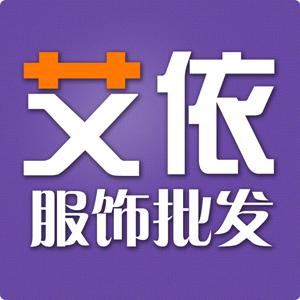 天津市河北區艾依服飾批發商行