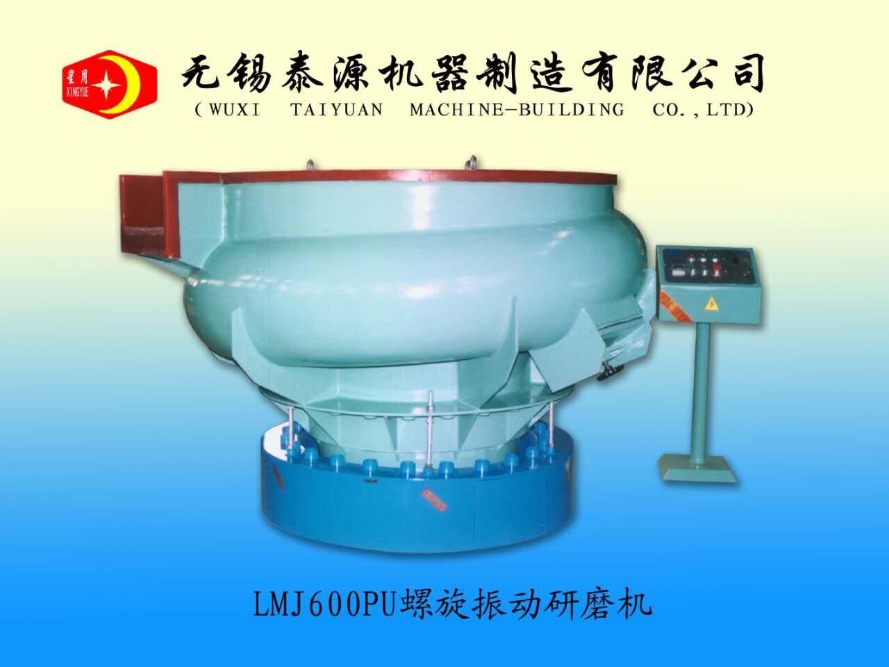 冠亚体育)LMJ600 PU 螺旋振动研磨机