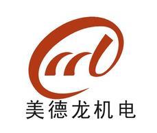 武漢美德龍機電設備有限公司