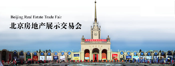 2018 BEIJING AUTUMN INTERNATIONAL PROPERTY & INVESTMENT EXPO
