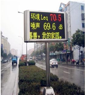 广场噪声监测系统