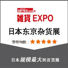 Air purifier of intelligence of Tokyo of Giftex 2019 Japan is exhibited