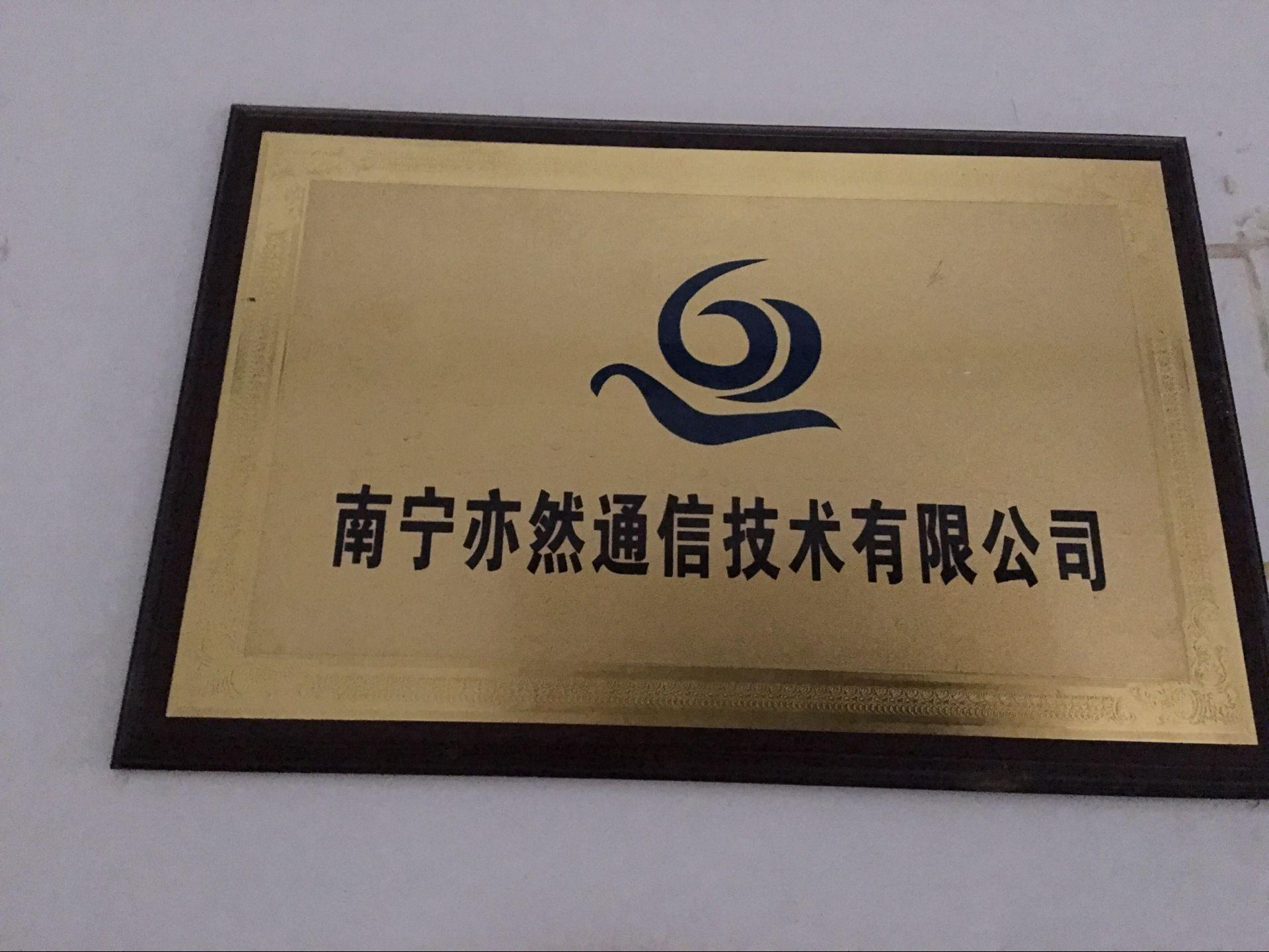 南寧亦然通信技術有限公司