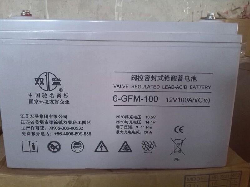 武威双登蓄电池 产品说明