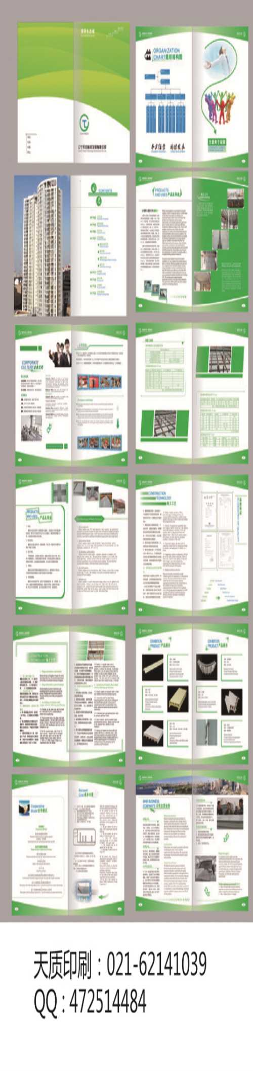 上海画册印刷价格/高档画册印刷/上海高档画册印刷价格