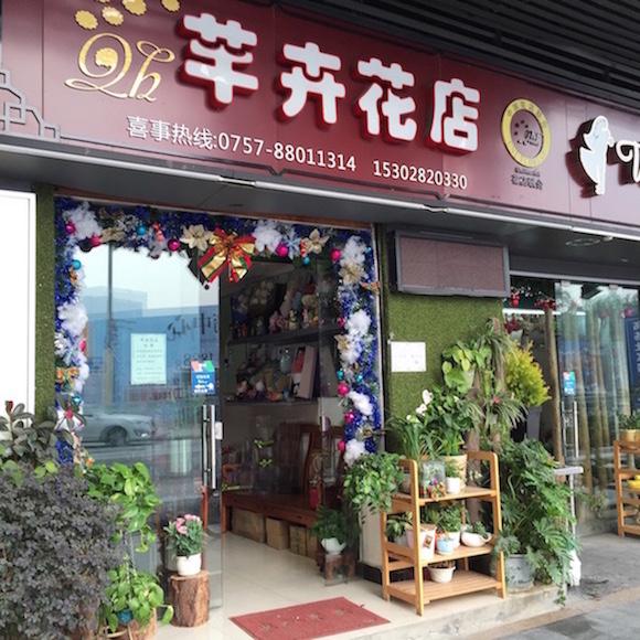 佛山芊卉花店