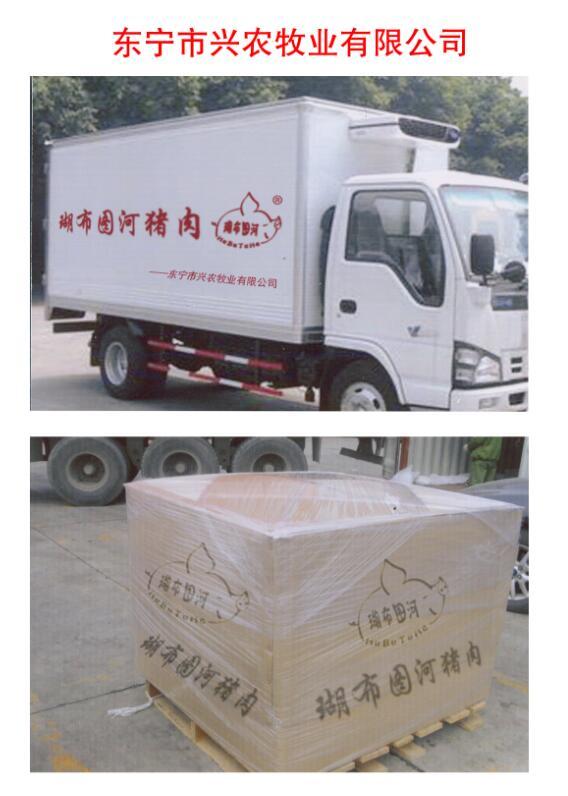 珊布图河信息量多v信息编号地址:黑龙江牡丹江猪肉发货图片白长大碗豆角图片