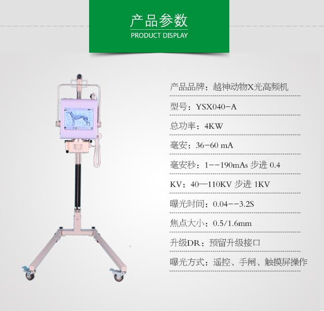 动物医院x射线机采购厂销兽用x光机宠物x光机可升级dr