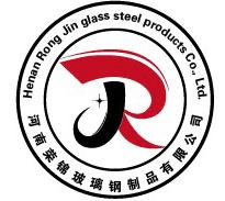 河南榮錦玻璃鋼制品有限公司