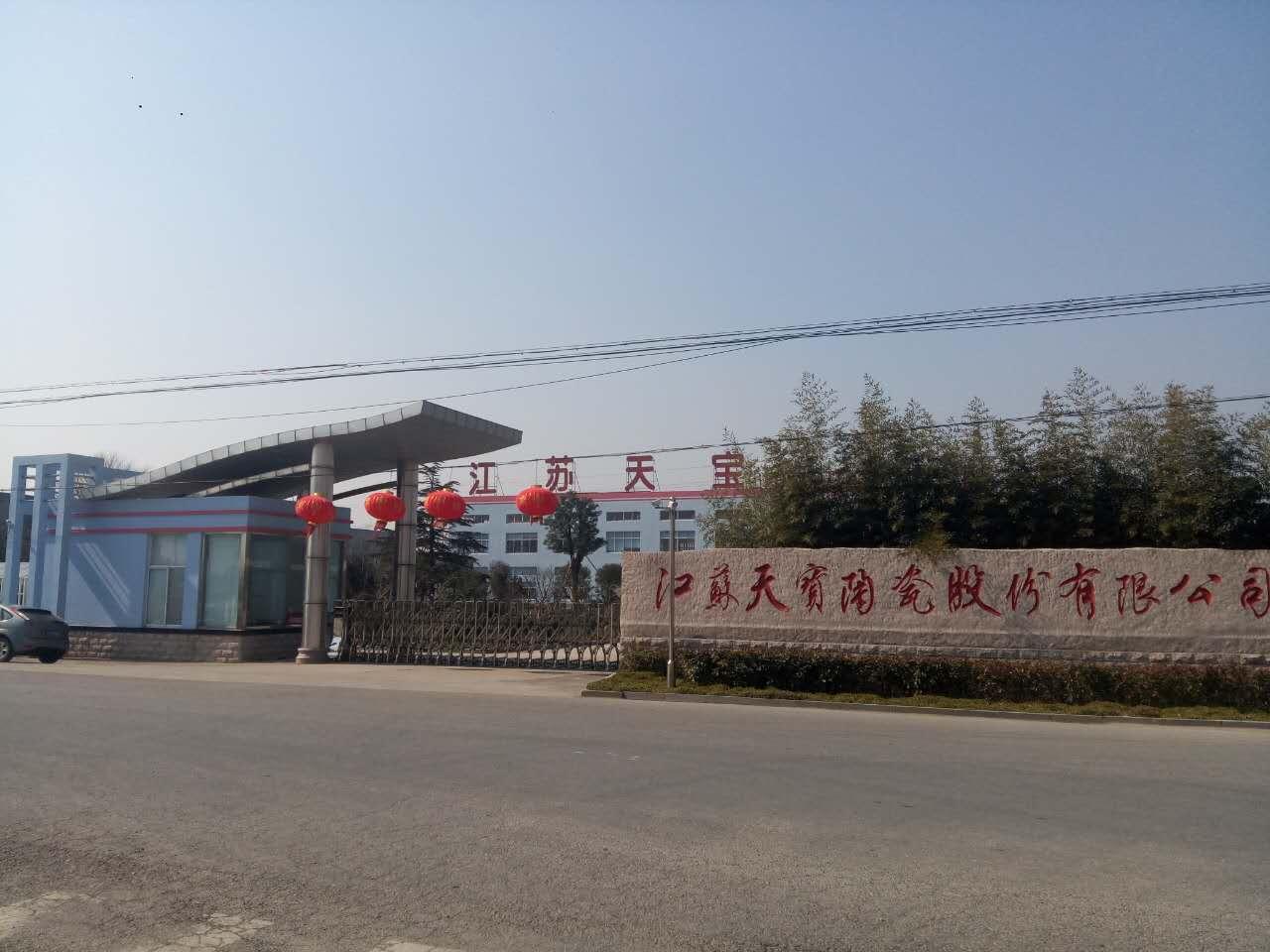 江蘇天寶陶瓷股份有限公司