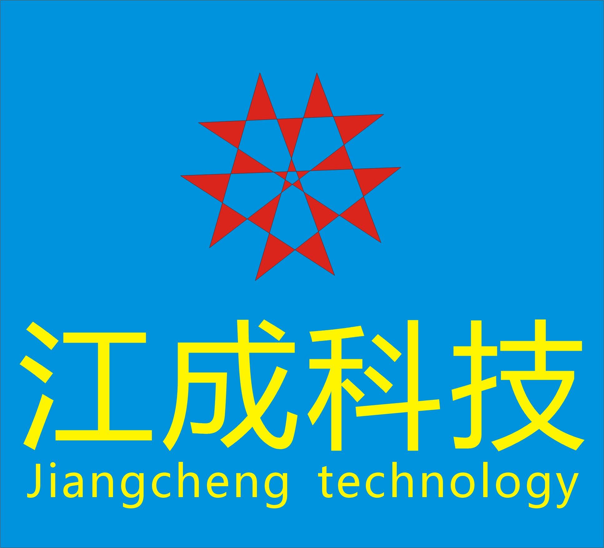 東莞市江成智能科技有限公司