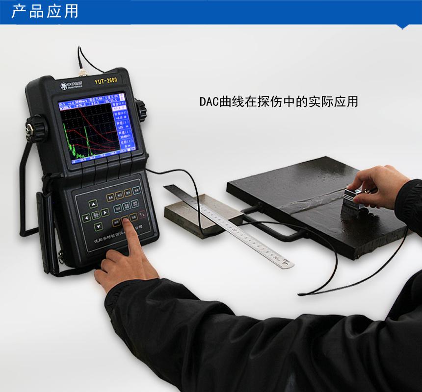 钢结构检测超声波探伤仪及检测公司专用探伤仪yut2600