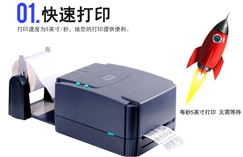 台半(tsc)ttp244pro/plus标签打印机二维码条码机热敏电子面单快递
